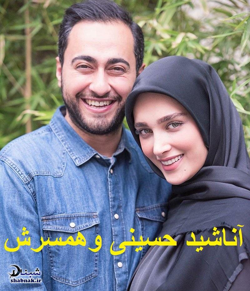 آناشید حسینی و همسرش