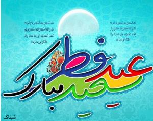 عکس تبریک عید فطر متحرک