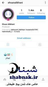 چه کسی پیج اینستاگرام احسان علیخانی را هک کرد