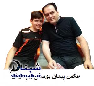 عکس پیمان پیمان یوسفی و پسرش