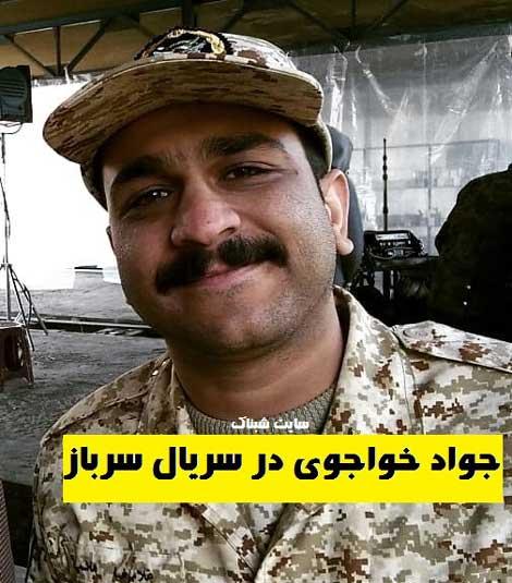 جواد خواجوی در سریال سرباز , جواد خواجوی بازیگر