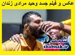کشته شدن وحید مرادی در زندان + عکس و فیلم قتل وحید مرادی