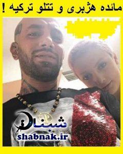 عکس مائده هژبری و تتلو در ترکیه