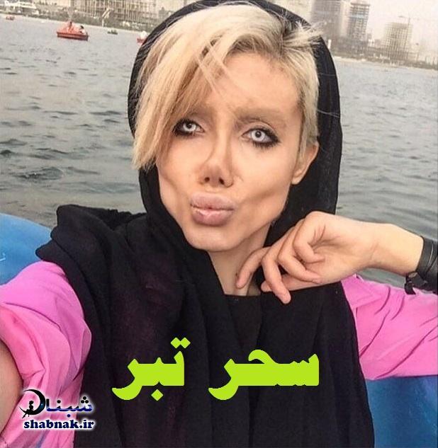 بیوگرافی سحر تبر
