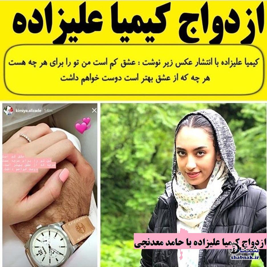 ازدواج کیمیا علیزاده با حامد معدنچی