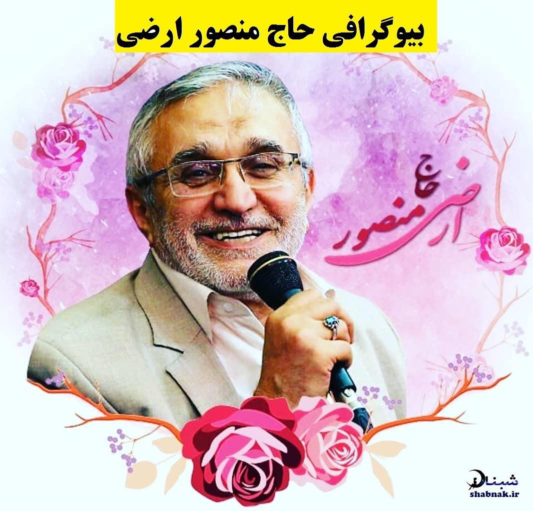 بیوگرافی حاج منصور ارضی