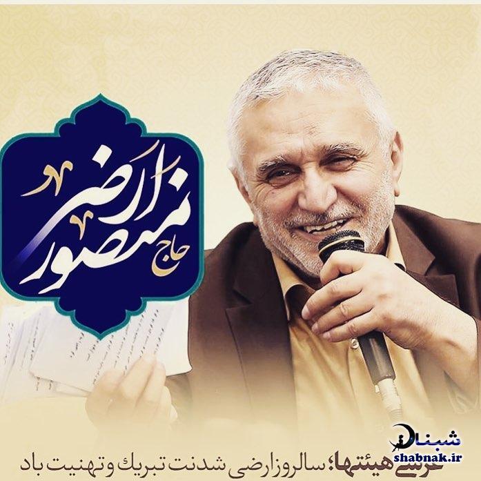 بیوگرافی حاج منصور ارضی مداح