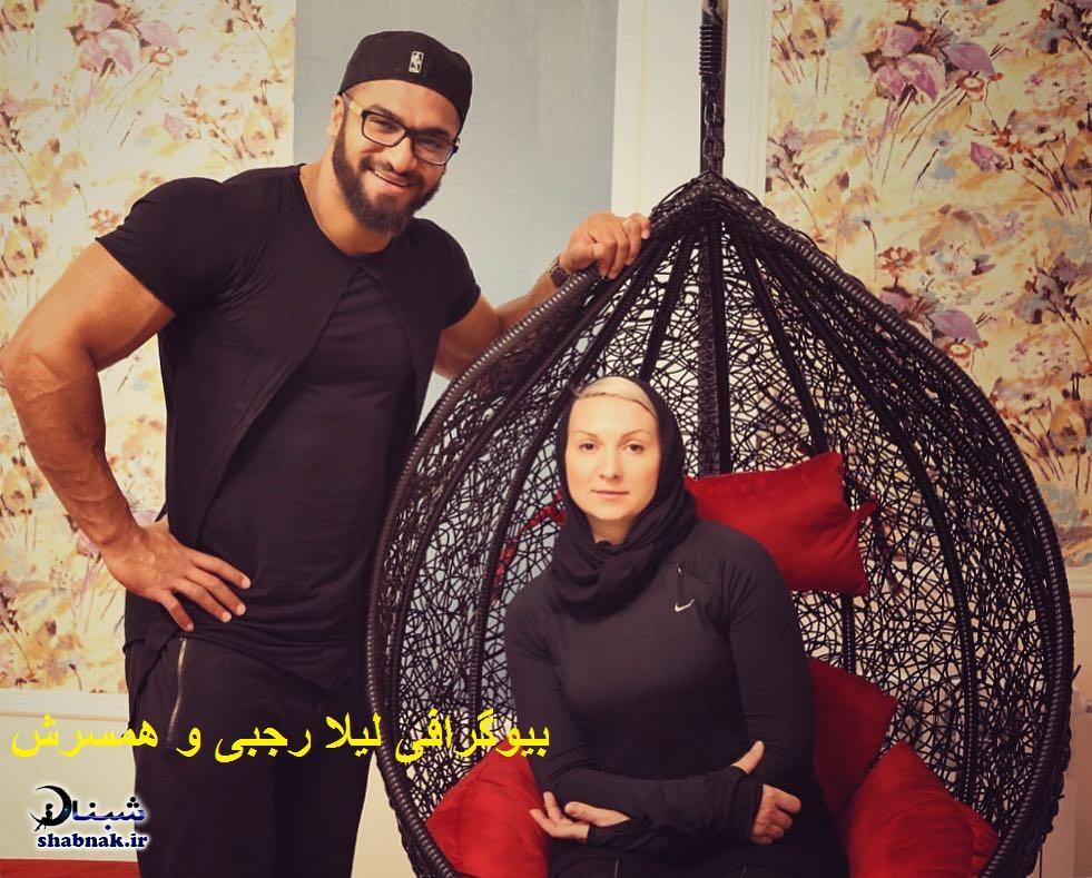 بیوگرافی لیلا رجبی و همسرش