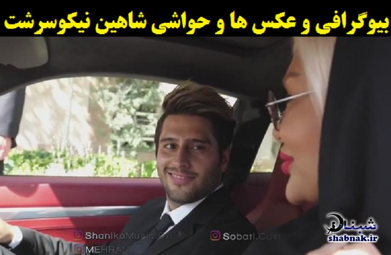 بیوگرافی شاهین نیکوسرشت و همسرش