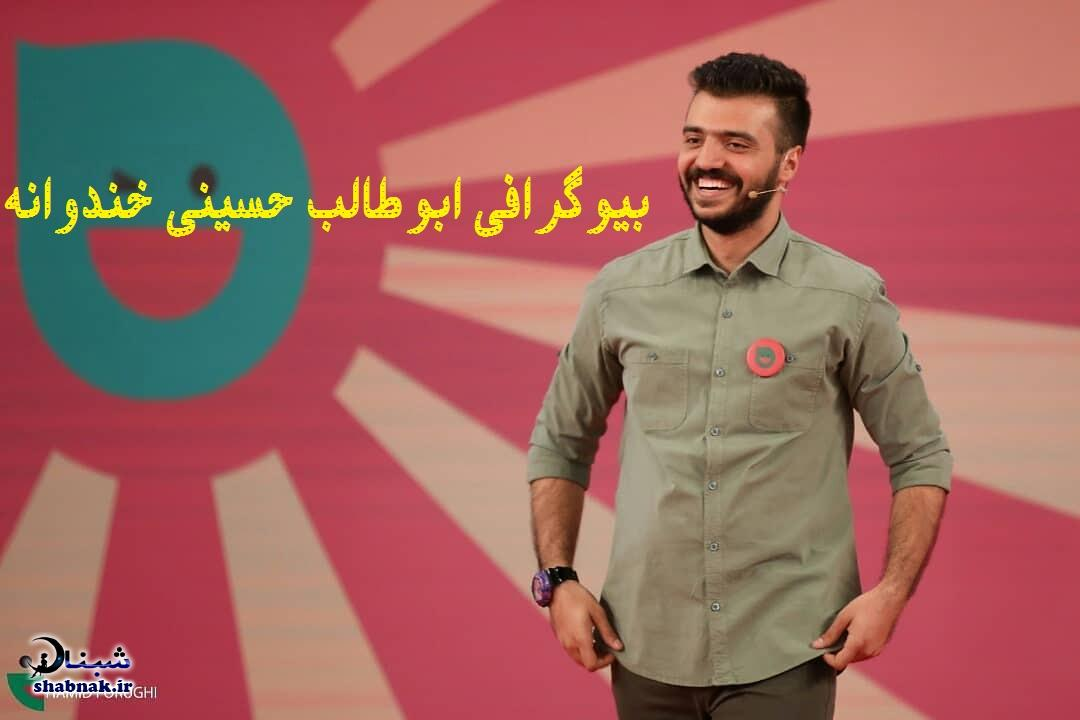 بیوگرافی ابوطالب حسینی خنداننده شو