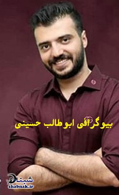 بیوگرافی ابوطالب حسینی