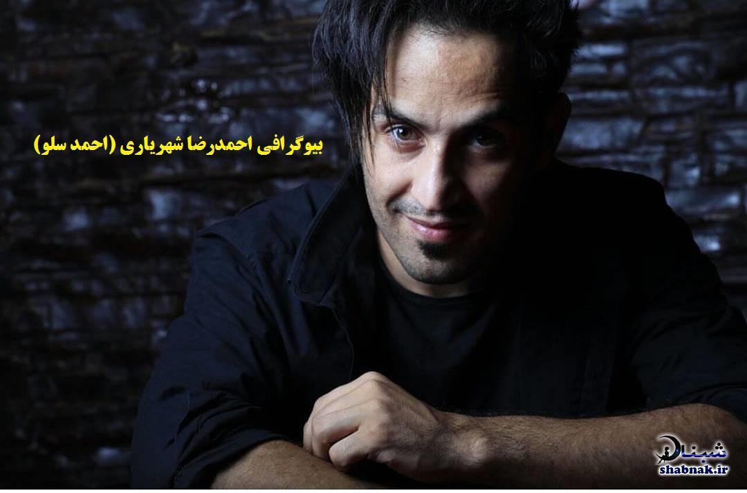بیوگرافی احمد سلو