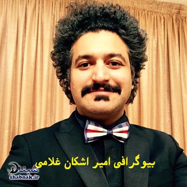 بیوگرافی امیر اشکان غلامی