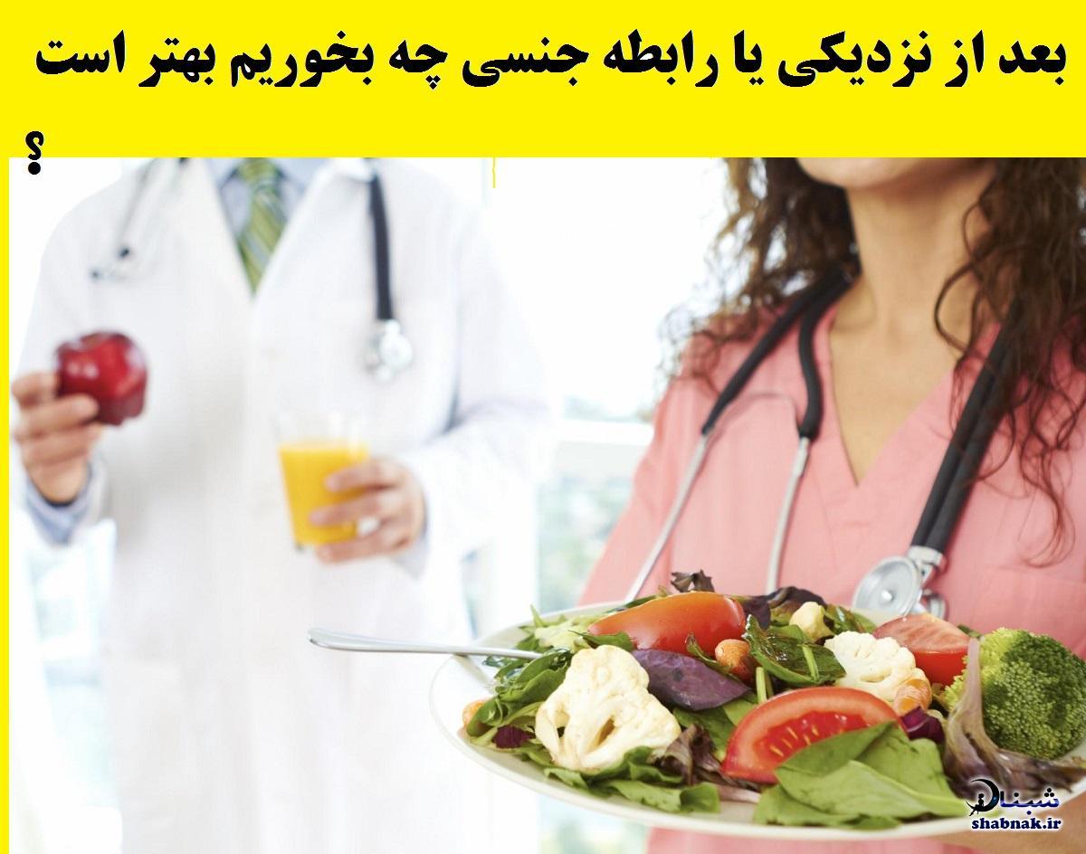 بعد از ارضا شدن چه بخوریم و قبل و بعد از رابطه جنسی چه بخوریم