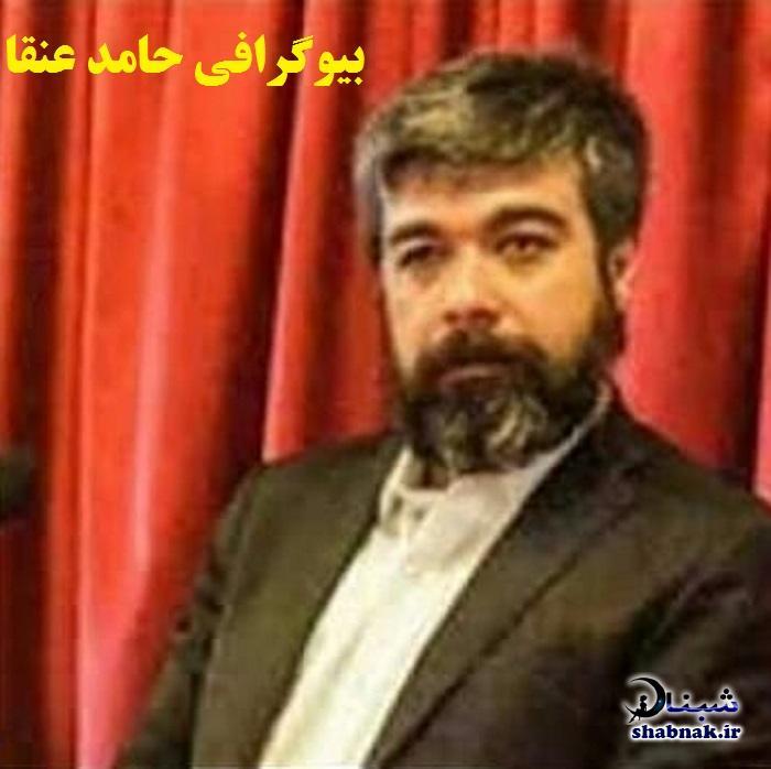 بیوگرافی حامد عنقا