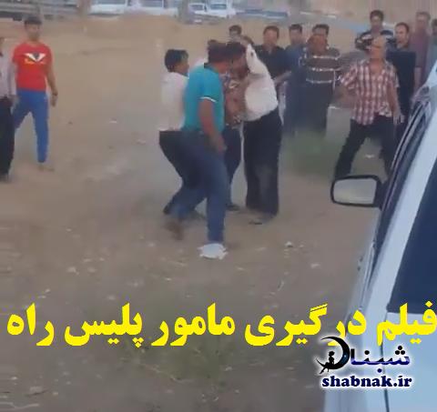 فیلم کتک زدن مامور پلیس راه توسط راننده لندکروز