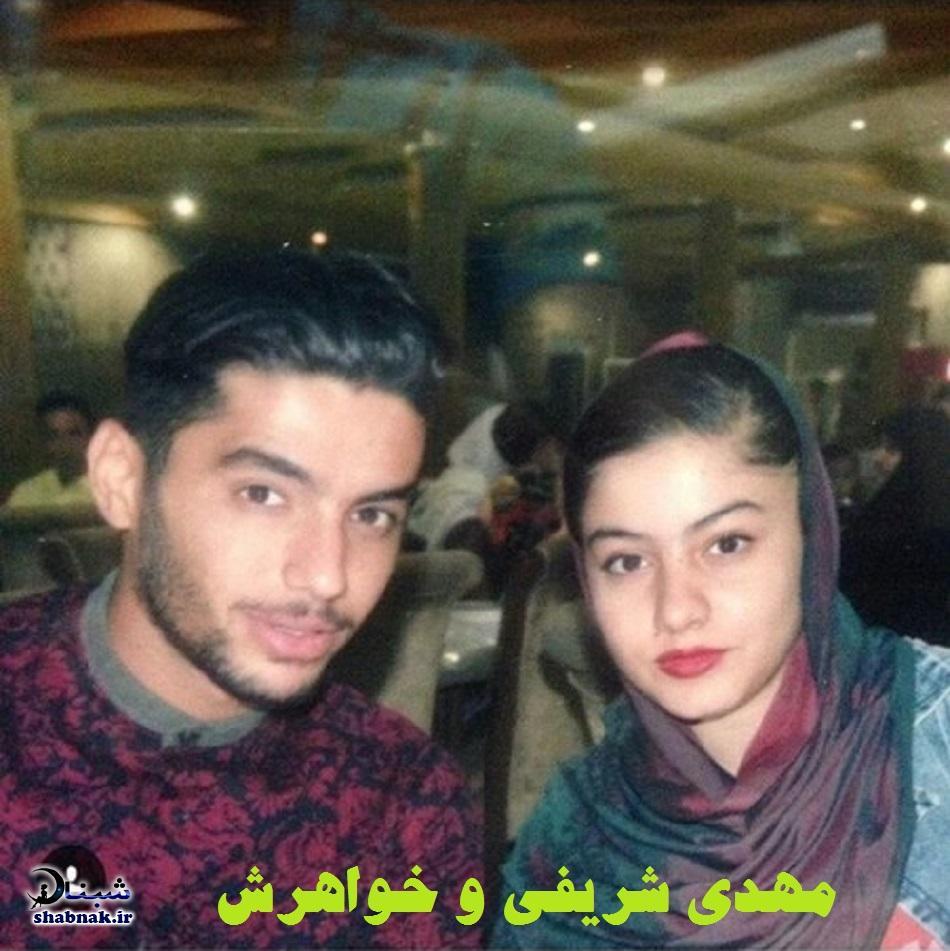 عکس مهدی شریفی و خواهرش و همسرش