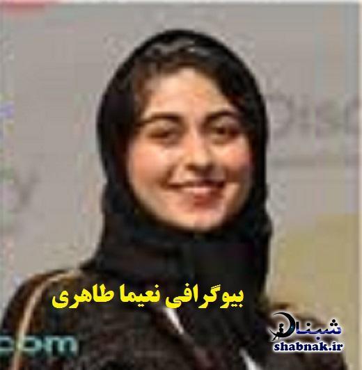 بیوگرافی نعیما طاهری