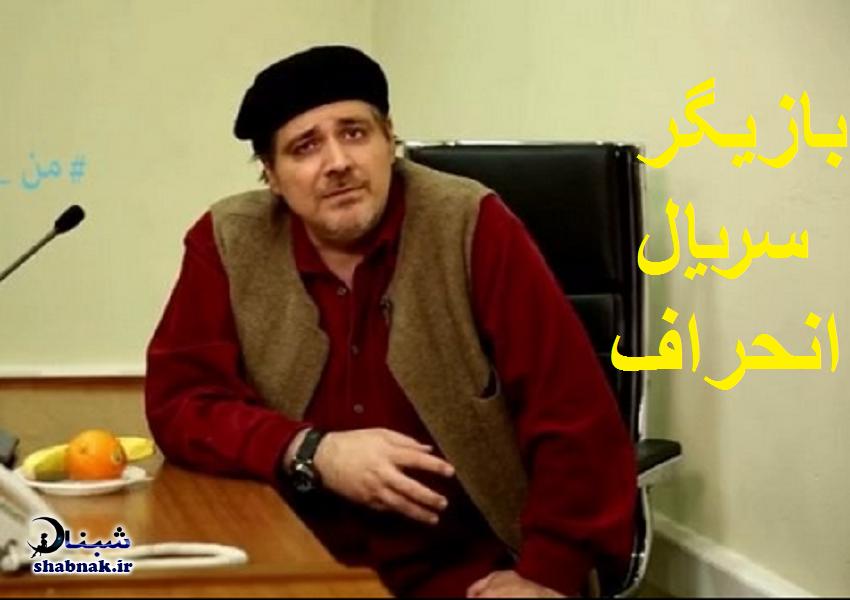 خلاصه داستان و اسامی بازیگران سریال انحراف