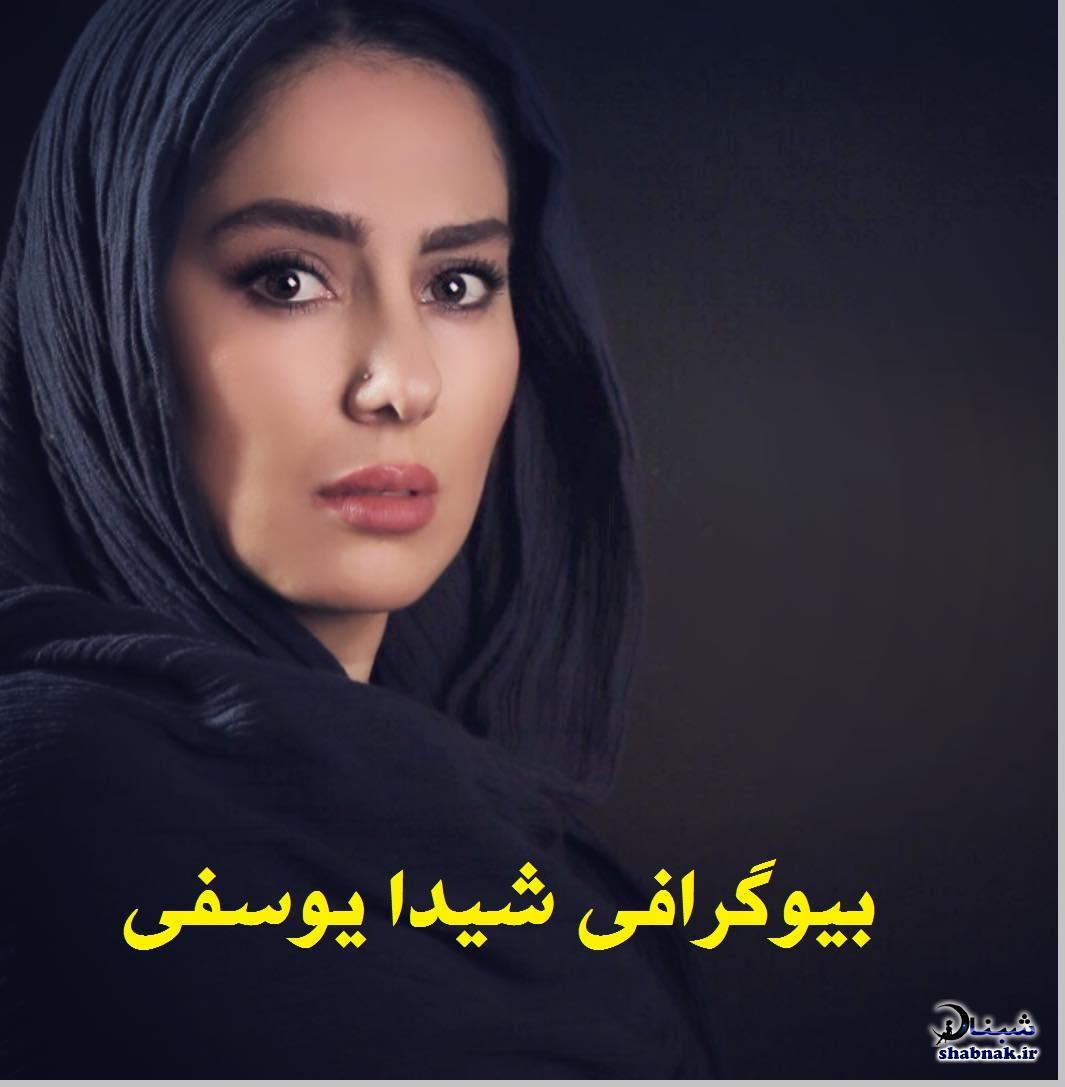 شیدا یوسفی بازیگر