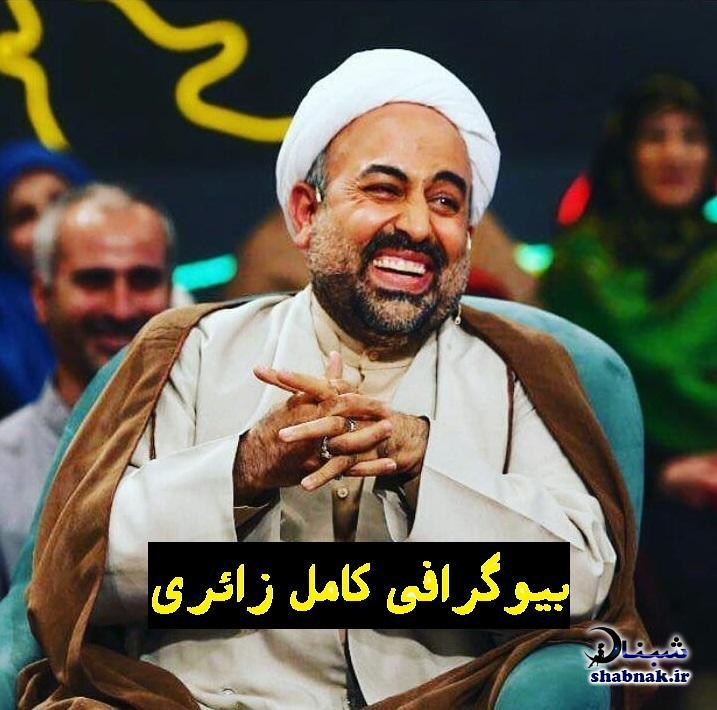بیوگرافی محمدرضا زائری