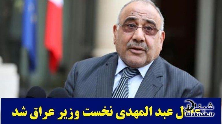 بیوگرافی عادل عبدالمهدی نخست وزیر عراق