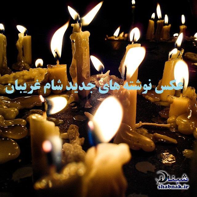 عکس نوشته شام غریبان امام حسین + عکس پروفایل شام غریبان