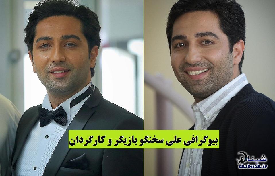 بیوگرافی علی سخنگو بازیگر