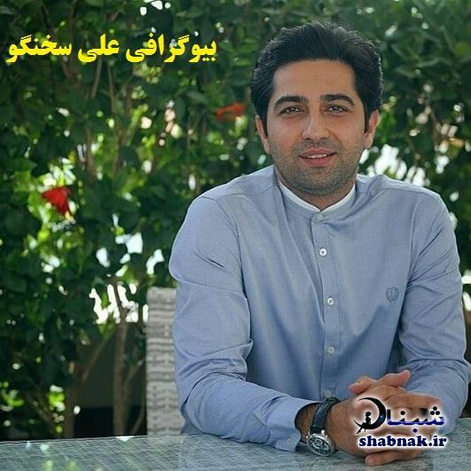 بیوگرافی علی سخنگو