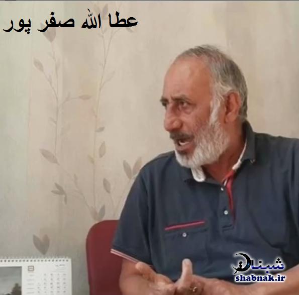 بیوگرافی عطاالله صفرپور و عکس های عطاالله صفرپور بازیگر و همسرش