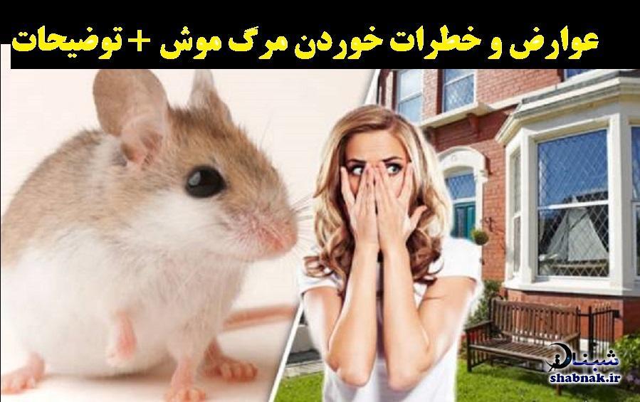 عوارض خوردن مرگ موش