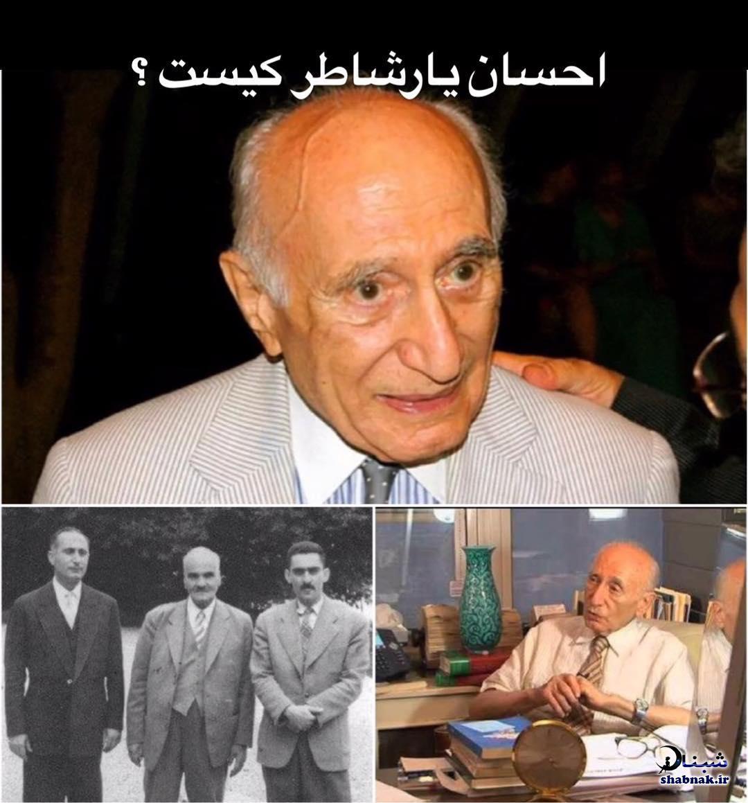 بیوگرافی احسان یارشاطر
