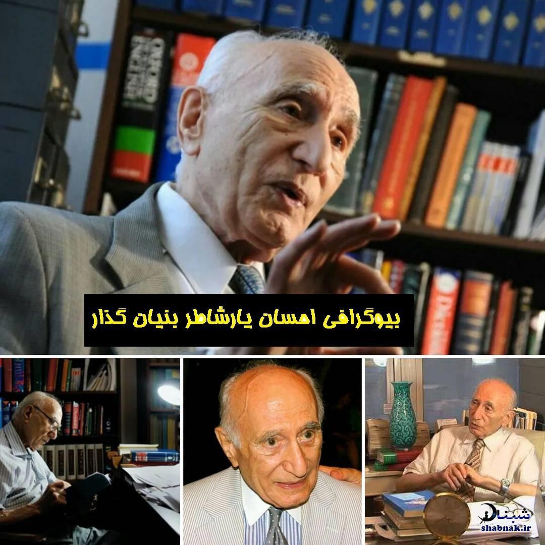 بیوگرافی احسان یارشاطر بنیانگذار