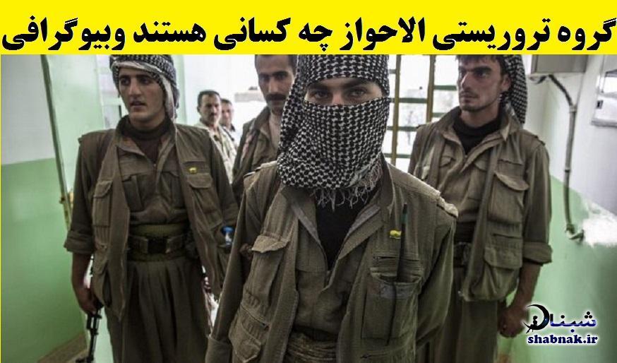 عکس تروریست های گروه الاحوازی چه کسانی هستند