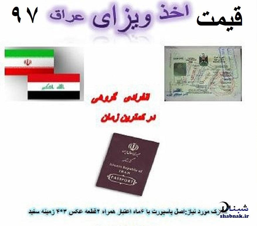 قیمت ویزای اربعین 97 چقدر است + هزینه ویزای عراق در سال 97