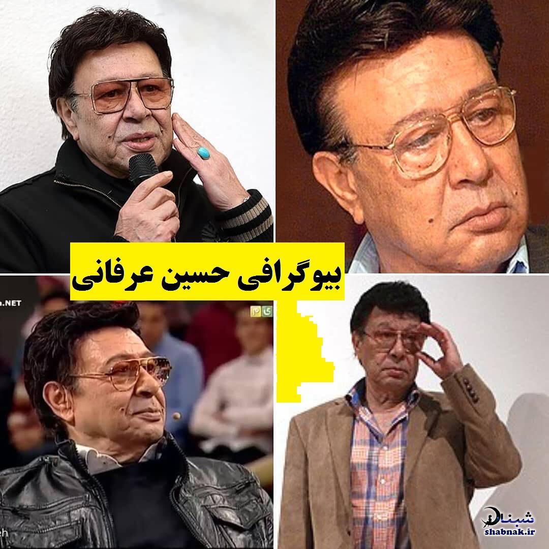 بیوگرافی حسین عرفانی دوبلور