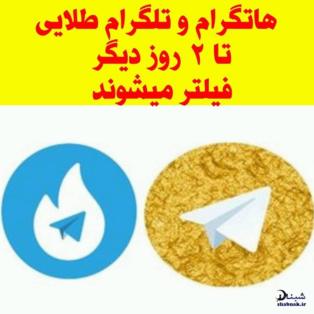 علت کار نکردن هاتگرام و تلگرام طلایی چیست ؟ + قطع شدن تلگرام طلایی