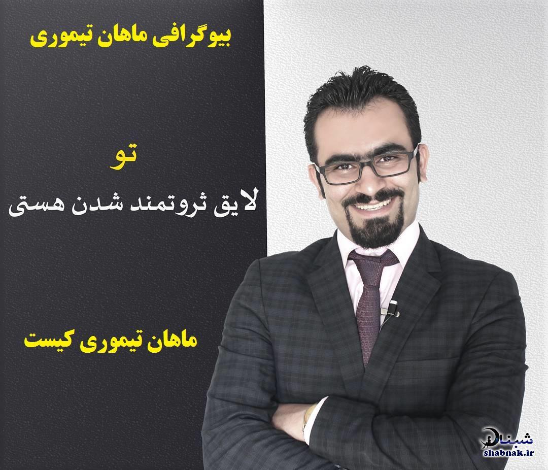 بیوگرافی ماهان تیموری
