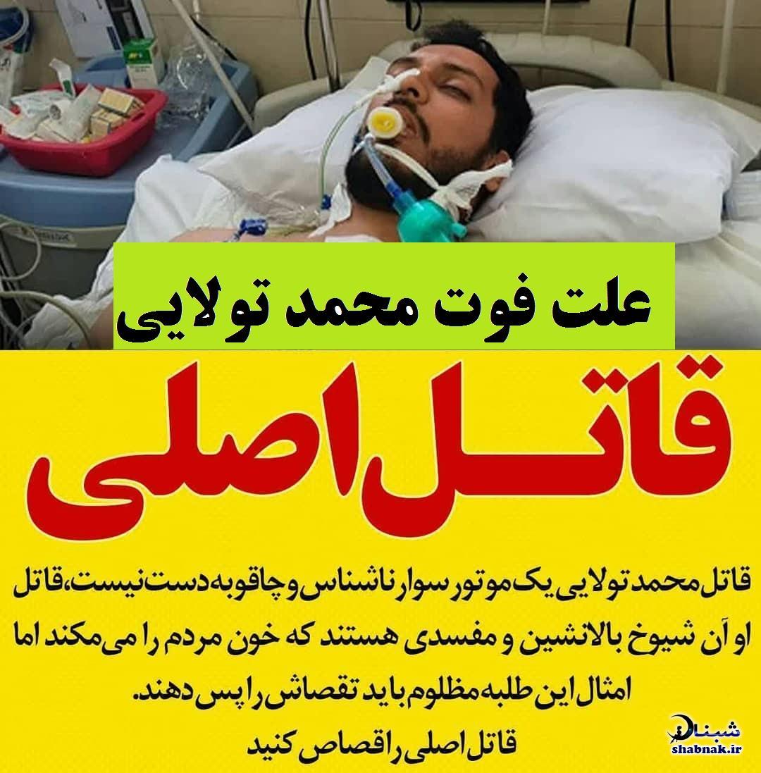 علت فوت محمد تولایی طلبه مشهدی