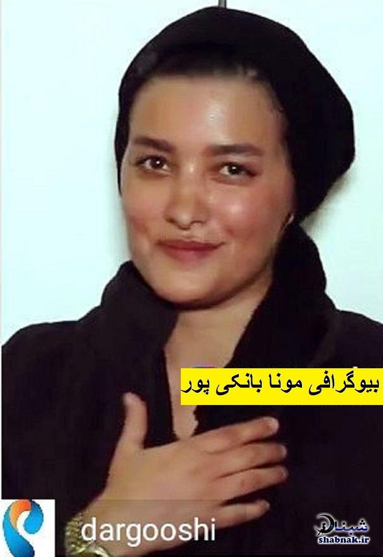 بیوگرافی مونا بانکی پور