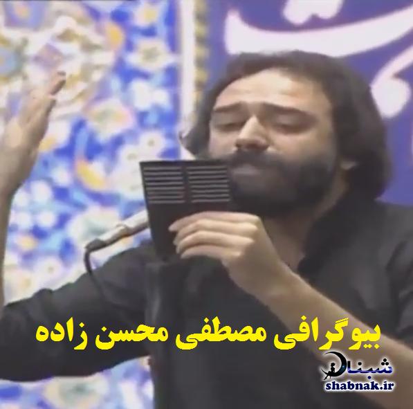 بیوگرافی مصطفی محسن زاده مداح یزدی