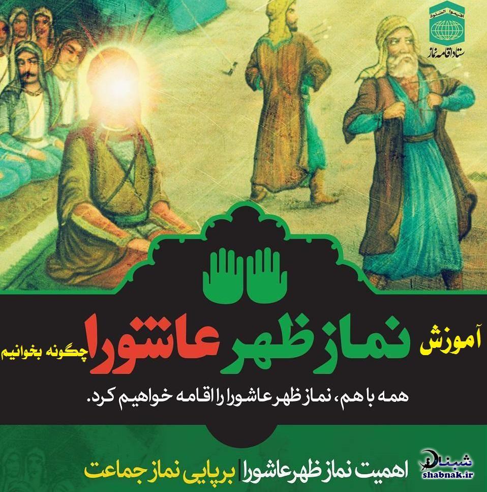 نماز ظهر عاشورا چگونه خوانده میشود + امام حسین چگونه نماز ظهر عاشورا را خواندند