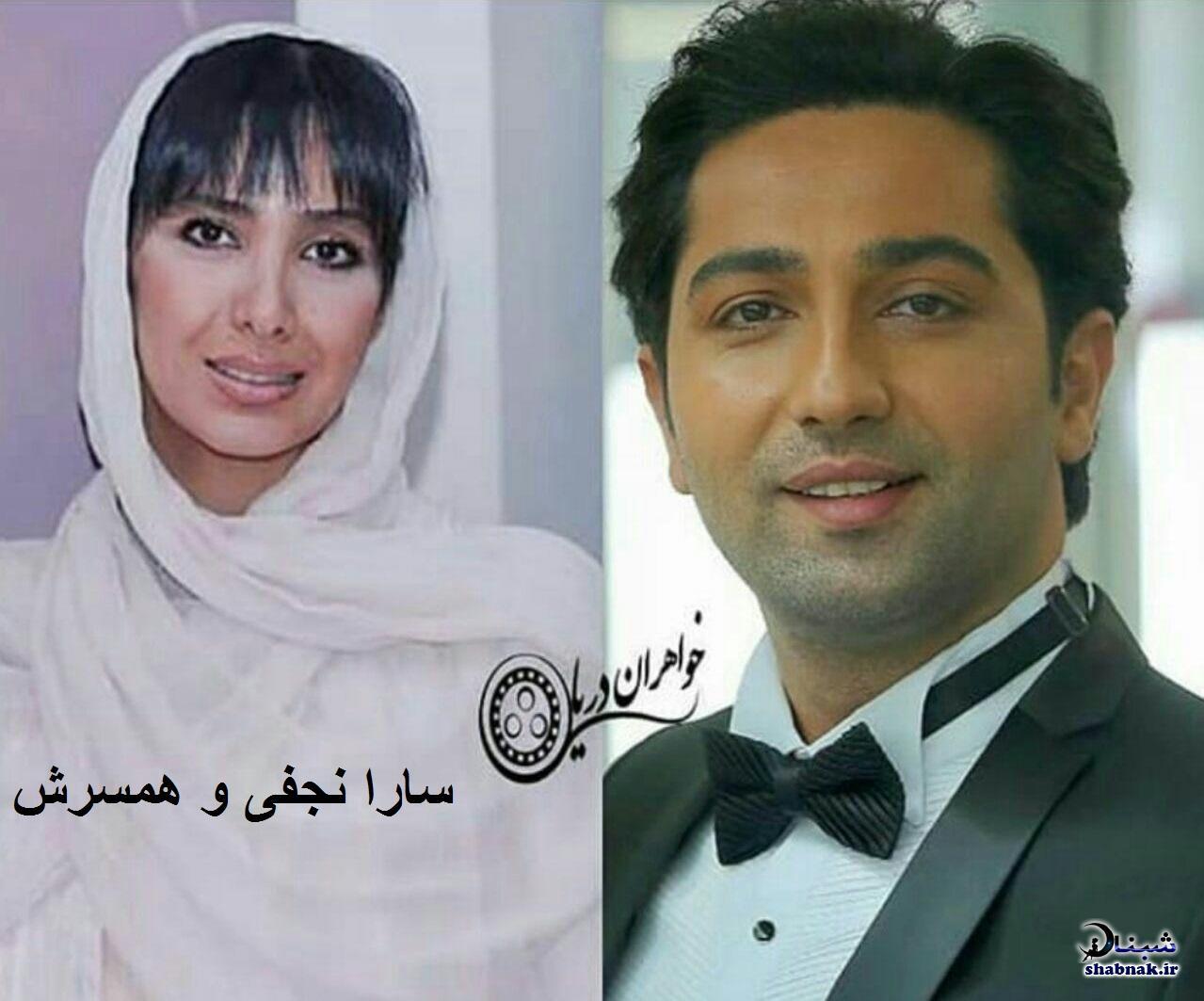 بیوگرافی سارا نجفی و همسرش