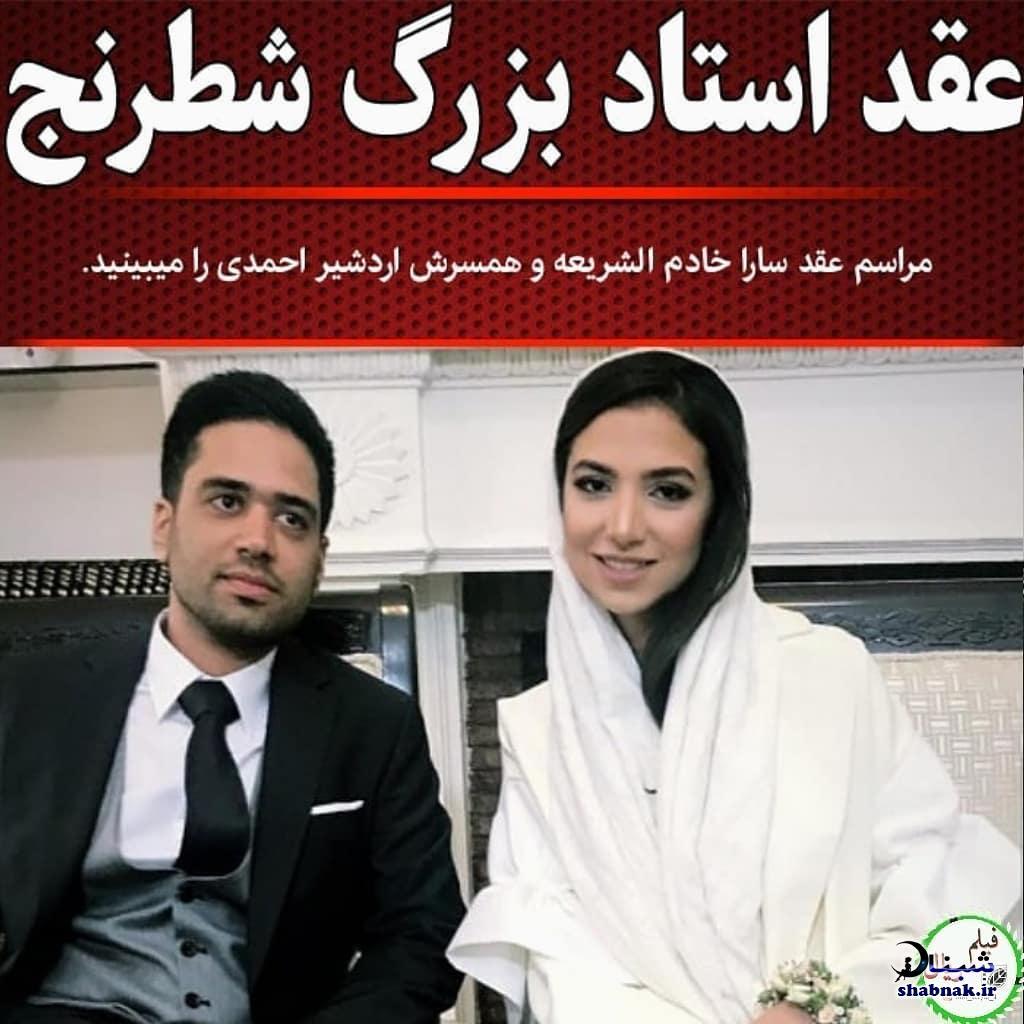 عکس های عروسی اردشیر احمدی و سارا خادم الشریعه