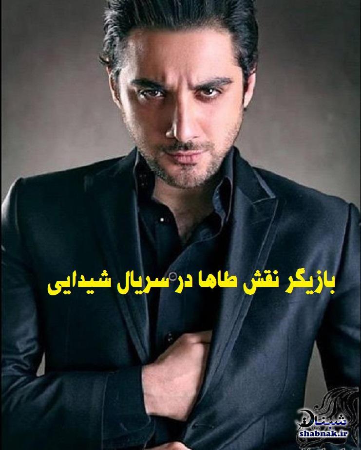 عطا عمرانی بازیگر نقش طاها در سریال شیدایی کیست