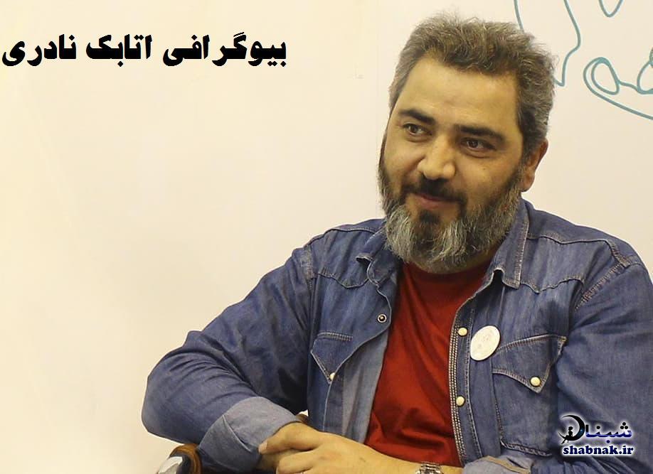 بیوگرافی اتابک نادری بازیگر و همسرش