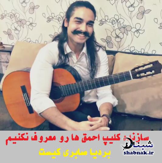 بردیا صابری خواننده کلیپ احمق ها را معروف نکنیم کیست