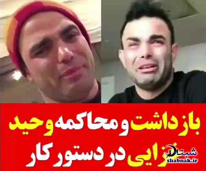 دستگیری وحید خزایی توسط پلیس فتا + فیلم