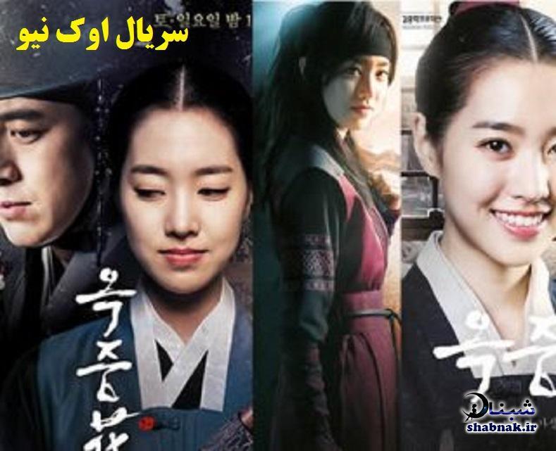 بازیگران سریال اوک نیو