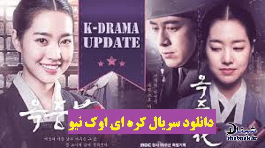 دانلود سریال کره ای اوک نیو شبکه سه
